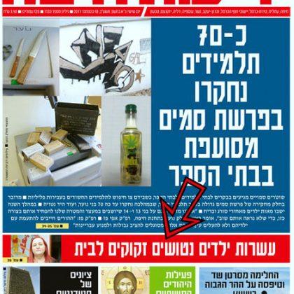 """כתבה בעיתון """"ידיעות חיפה"""" – 18.11.2011"""